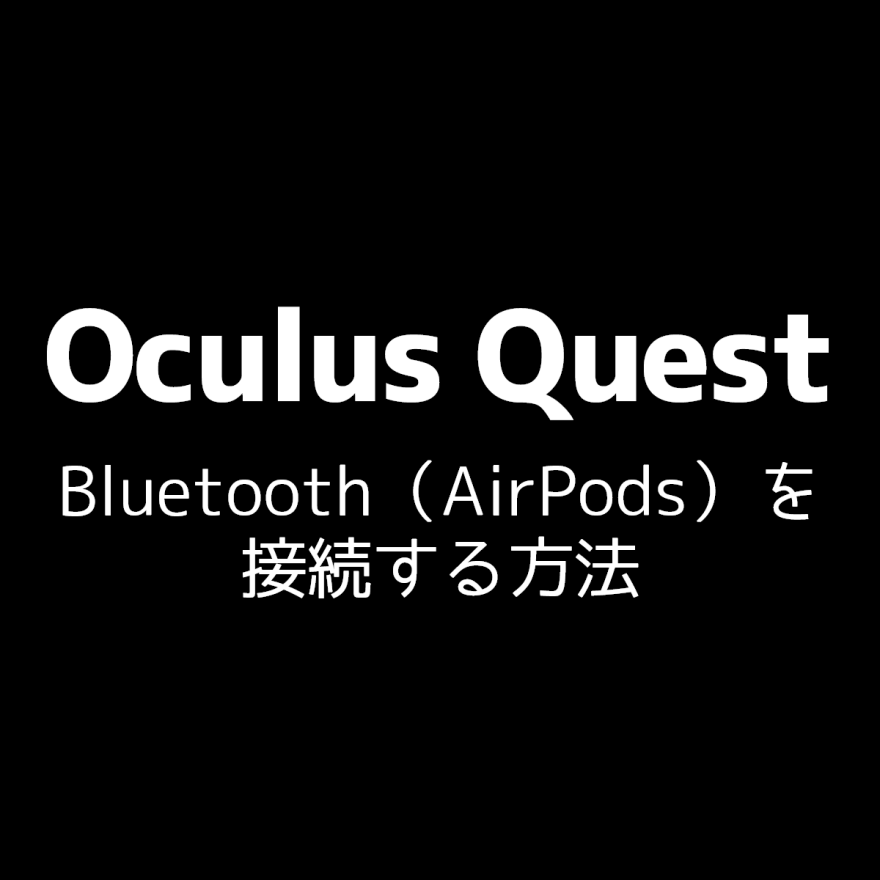 oculus-quest-connect-bluetooth-airpods