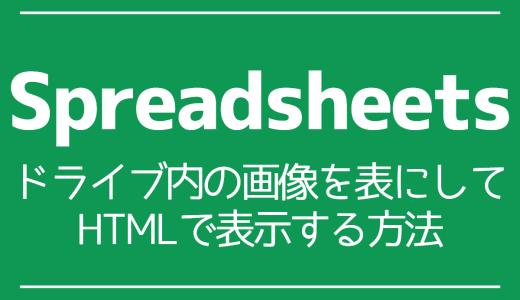 【Google Apps Script】ドライブ内の画像を表にしてHTMLで表示する方法 [Spreadsheets]