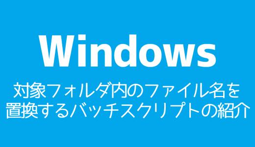 【Windows】フォルダ内のファイル名を置換するバッチファイル(バッチ処理)