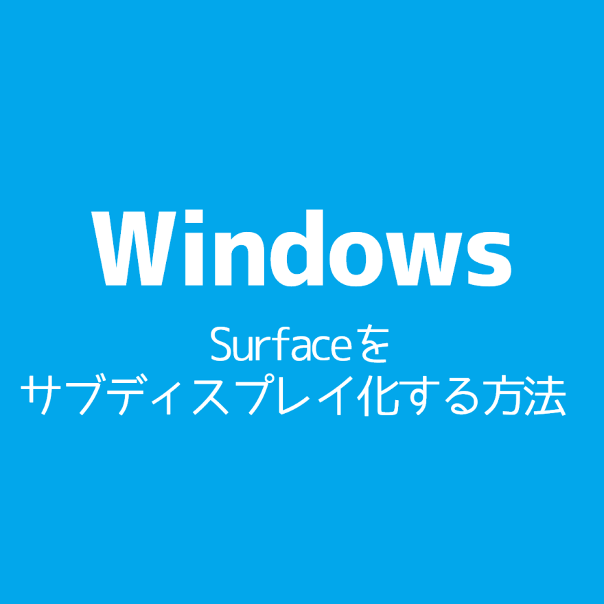 windows-surface-sub-display