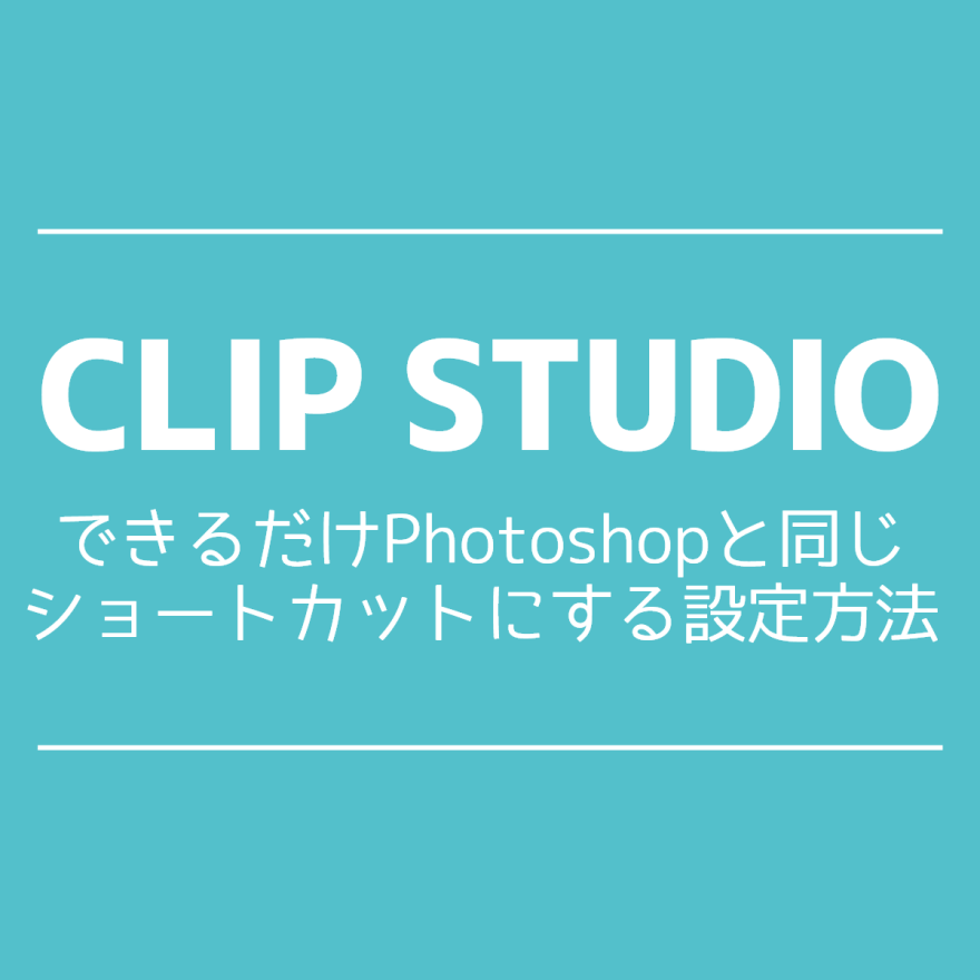 clip-studio-photoshop-like-shortcut