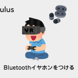 eyecatch-oculus-quest-connect-bluetooth-airpods
