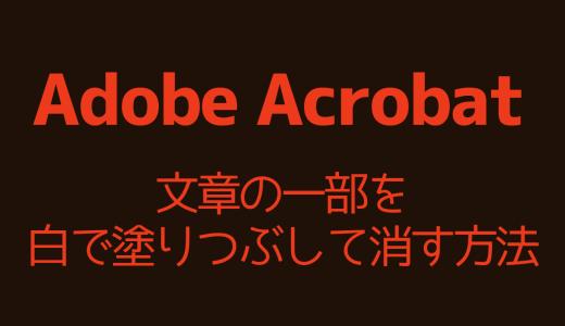 【Adobe Acrobat】PDFの文章の一部を白で塗りつぶして消す方法