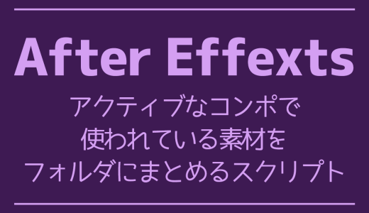 【AfterEffects】アクティブなコンポで使われている素材をフォルダにまとめるスクリプト