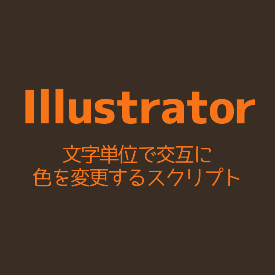 illustrator-alternates-colors-character-by-character