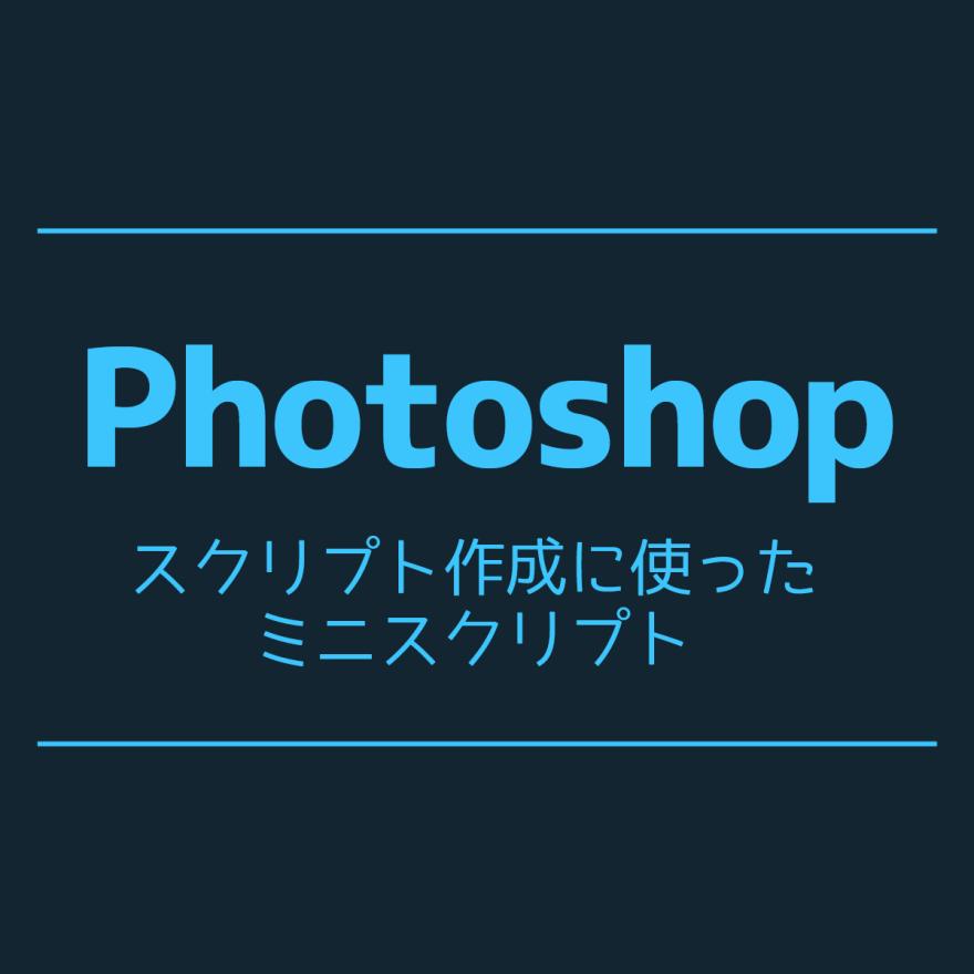 photoshop-script-mini-tips