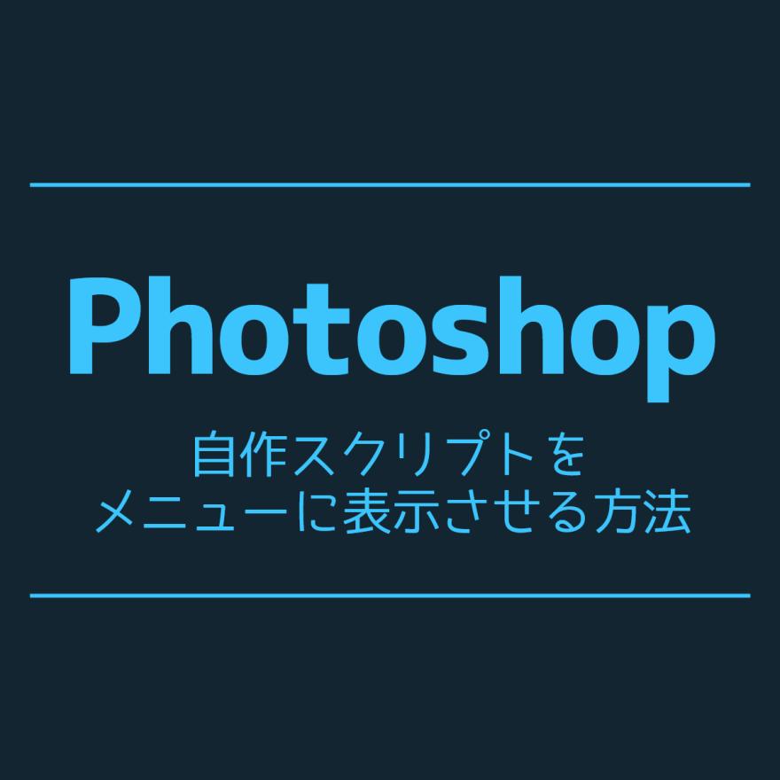 photoshop-script-custome-menu