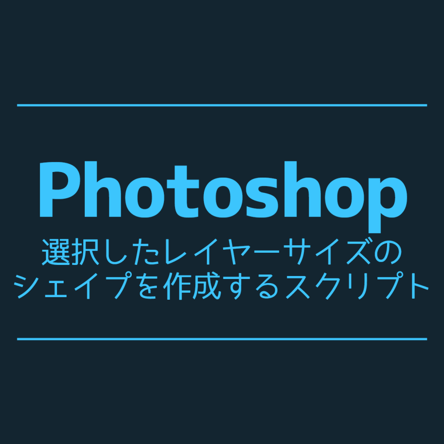 photoshop-create-shape-selected-layer-size