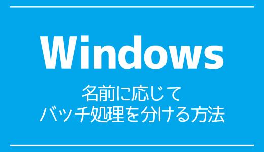 【Windows】ファイル名に応じてファイル名をリネームするバッチ処理方法