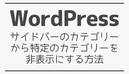 【WordPress】サイドバーのカテゴリーから特定のカテゴリーを非表示にする方法