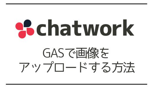 【Chatwork】GASで画像をアップロードする方法