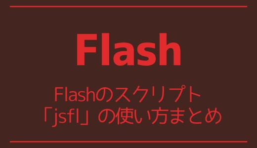【Flash】Flashのスクリプト「jsfl」の作成方法まとめ