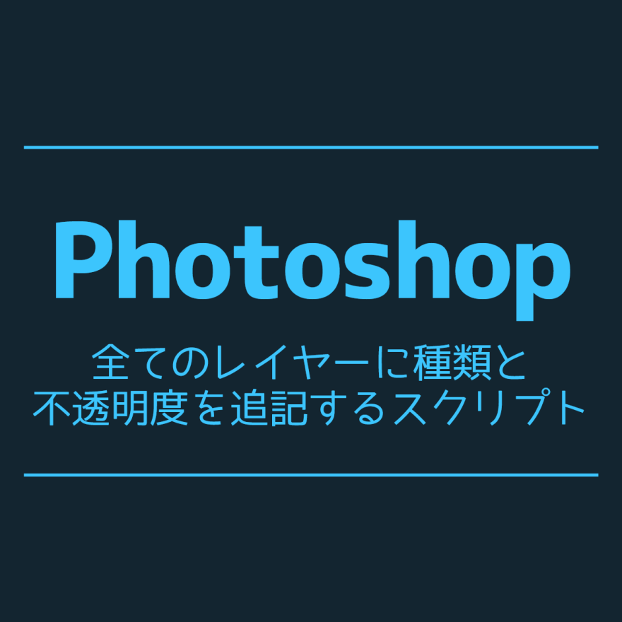 photoshop-append-type-opacity