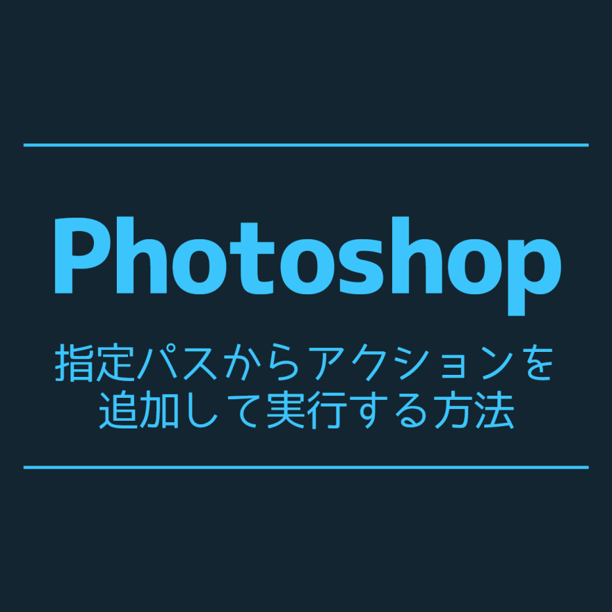 photoshop-import-atn-run-script