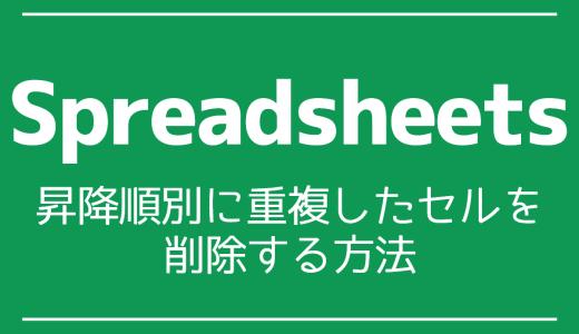 【Google Spreadsheet】昇降順別に重複したセルを削除する方法[GAS]