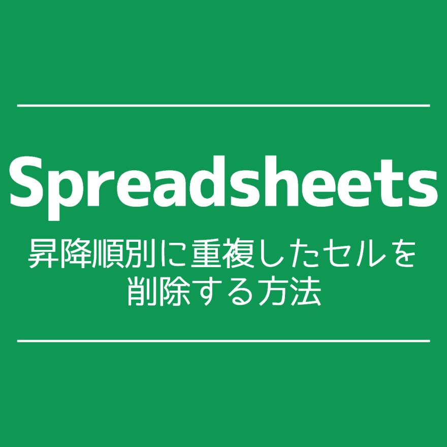 google-spreadsheet-remove-duplicates