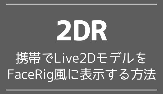 【2DR】携帯からLive2DモデルをFaceRig風に表示する方法[使い方]