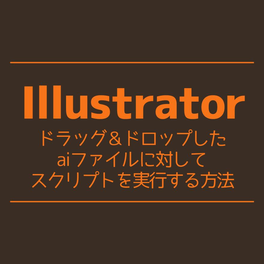 illustrator-drag-and-drop-ai-script-vbs