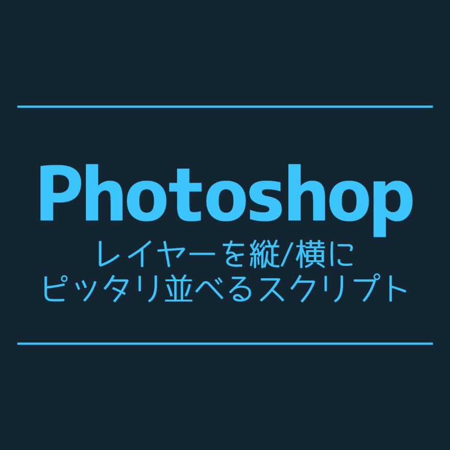 photoshop-arrange-layers