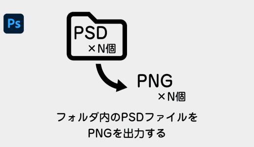 【Photoshop】選択したフォルダー内のPSDファイルからJPG/PNGを出力するスクリプト