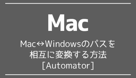 【Mac】Mac↔Windowsのパスを相互に変換する方法[Automator]