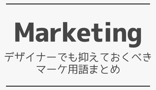 【Marketing】デザイナーでも抑えておくべきマーケ用語まとめ