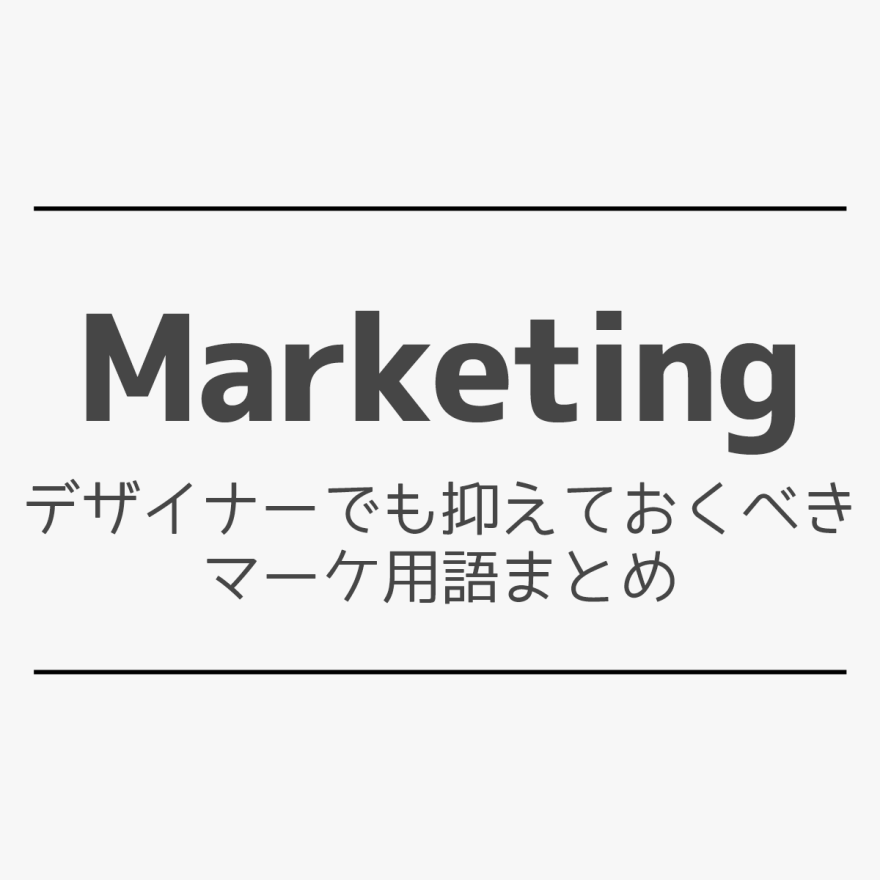 marketing-apps-words