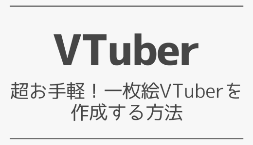 【VTuber】超お手軽!一枚絵VTuberを作成する方法