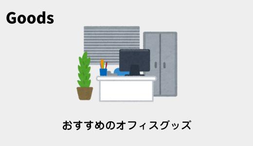 【ミニマリスト】職場でも最小限に。おすすめ便利オフィスグッズ10選!