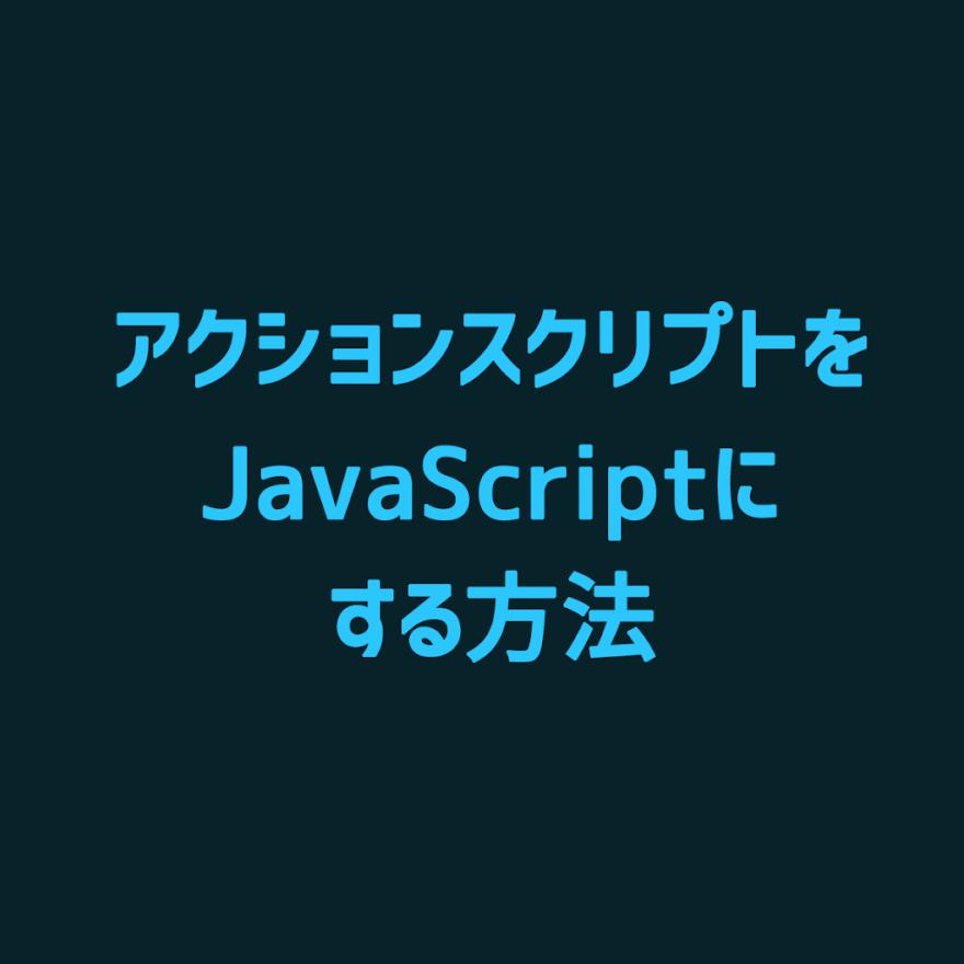 photoshop-actionscript-convert-javascript