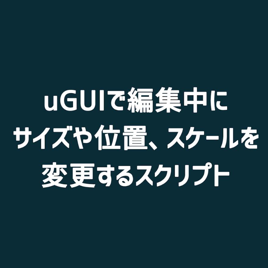 ugui-adjustment-script
