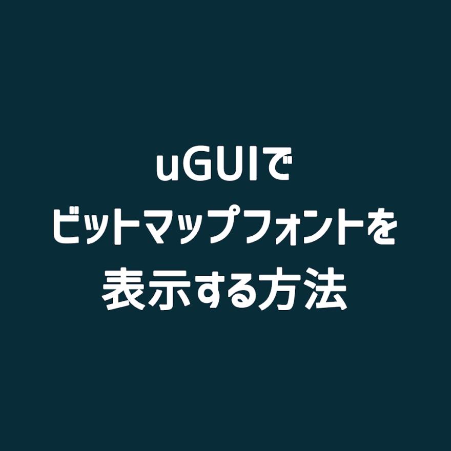 ugui-bitmap-font