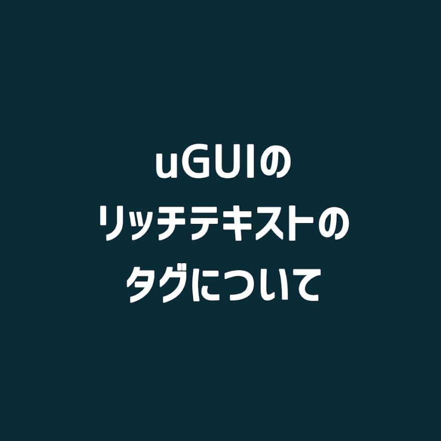 ugui-richtext-tag