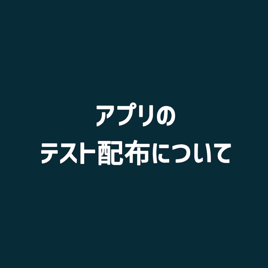 unity-TestFlight