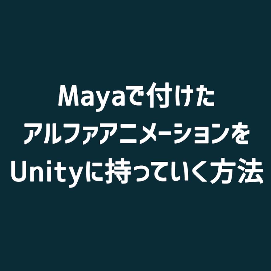 unity-fbx-alpha-animation-key