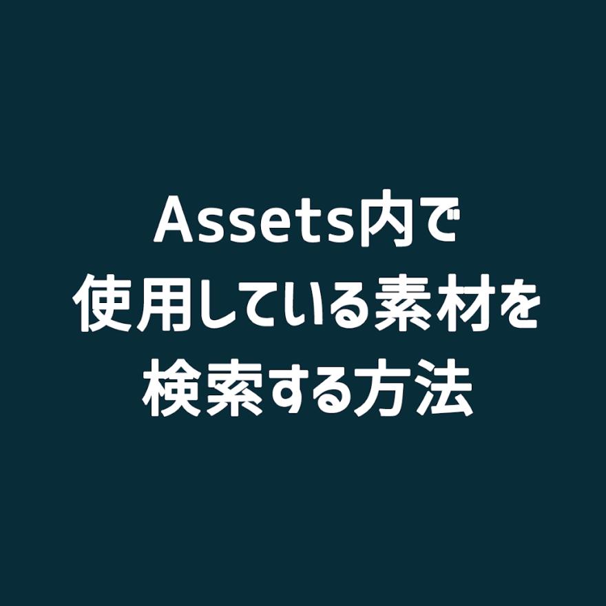 unity-find-asset-references