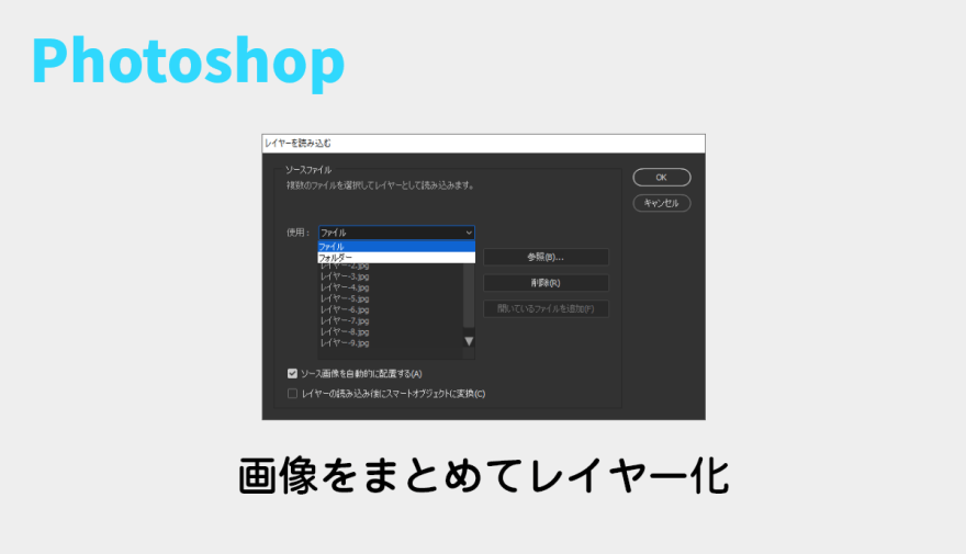 eyecatch-photoshop-load-files-into-stack