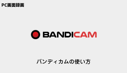 【Bandicam】PC画面録画の超定番!バンディカムの使い方