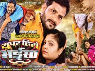 Super-Hero-Bhaisa