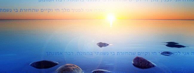 Modeh Ani  Step by step  Prayer