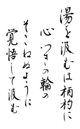 Yu wo kumu wa hishaku ni kokoro tsuki no wa no sokonenu yôni kakugoshite kumu