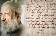 وصيتي _ الجزء الأول بصوت الإمام عبد السلام ياسين رحمه الله