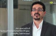 تعليق الدكتور محمد منار على التشكيلة الحكومية الجديدة