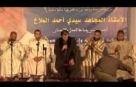 الأستاذ أحمد الملاخ .. سيرة مجاهد