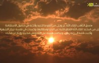 وذكر   مهما ارتفعت راية القرآن خفاقة في العالمين، سيدفن المؤمن وحيدا في قبره
