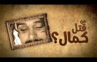 من قتل كمال؟ برومو الذكرى الثالثة لاستشهاد كمال عماري