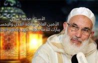 الأستاذ محمد عبادي يبارك للأمة شهر رمضان المعظم