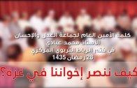 الأستاذ عبادي | كيف ننصر إخواننا في غزة؟