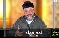 مع بن سالم باهشام: قبل أن تصدر الفتوى