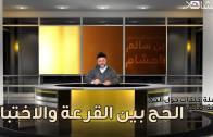 الحج بين القرعة والاختبار | مع بن سالم باهشام